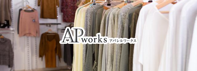 AP works アパレルワークス