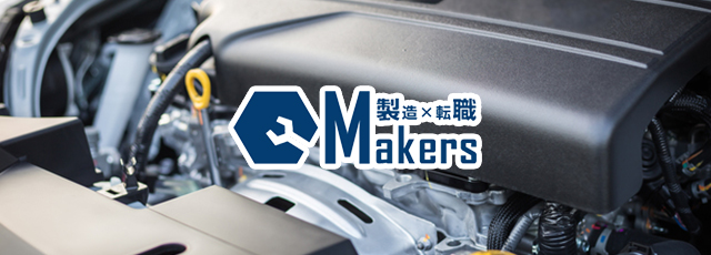 Makers 製造×転職