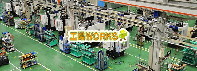 工場WORKS