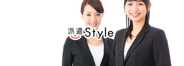 派遣Style