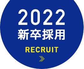 2021新卒採用