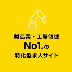 製造業・工場領域 No1.の特化型求人サイト